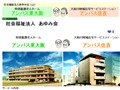 特別養護老人ホームアンパス東大阪